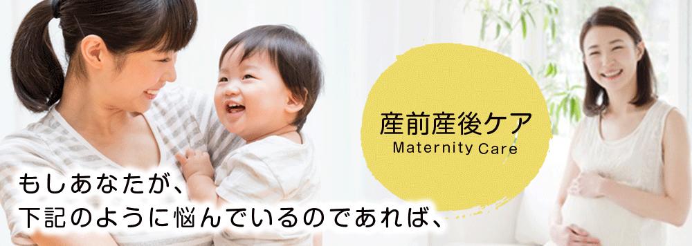 産前産後ケア