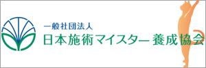 一般社団法人 日本施術マイスター養成協会